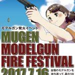 マグナムショップ むげん 東京本店が、モデルガン発火イベントを7/16に開催!!