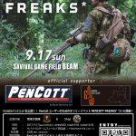 """PenCott迷彩シリーズの祭典 """"PenCott Freaks""""が9/17に開催!!"""