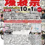 第2回 爆裂祭が10/1に開催!!