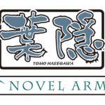 葉隠訓練6 AIRSOFT ZONE DELTAで10/28-29に開催! 受講生募集中!