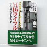 「M16ライフル─米軍制式小銃のすべて」(床井雅美氏監訳)