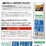 東京マルイがガスガン用の新しいガスを発表。