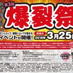 第3回 爆裂祭が2018年3月25日に開催
