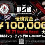 優勝賞金10万円!! UABがパンクラス、G&Gとコラボしたイベントを開催