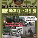ミリタリー色の強いキャンプイベント「ミリキャン」が開催!!