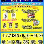 バトルスポット4周年記念イベント開催!