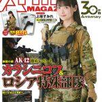 月刊アームズマガジン2018年12月号 毛野ブースカから
