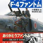 あと2年で全機退役…。F-4は獰猛な生き物『永遠の翼 F-4ファントム』並木書房