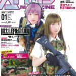 月刊アームズマガジン2019年1月号発売! 毛野ブースカから