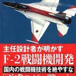 「平成のゼロ戦」はこうして作られた!『主任設計者が明かすF-2戦闘機開発』
