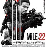 世界をダマす 究極のミッションとは!? スパイアクション映画『マイル22』1月18日公開!!