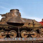 九五式軽戦車を救え!! 数奇な運命をたどる旧日本陸軍戦車の帰還プロジェクト!!