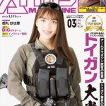 月刊アームズマガジン2019年3月号 毛野ブースカから