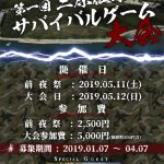 第1回 三原佐木島サバイバルゲーム大会開催!!