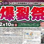 第5回 爆裂祭が2019年2月10日に開催!!