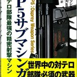 『MP5サブマシンガン─対テロ部隊最強の精密射撃マシン』発売!