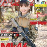 月刊アームズマガジン2019年4月号 毛野ブースカから
