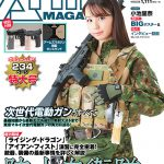 月刊アームズマガジン2019年5月号発売! 毛野ブースカから