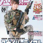 月刊アームズマガジン2019年9月号 毛野ブースカから