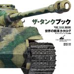 世界のTANK 400輌以上を一挙に紹介『ザ・タンクブック 世界の戦車カタログ』