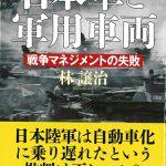 日本軍と軍用車両─戦争マネジメントの失敗