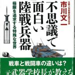不思議で面白い陸戦兵器─極限を追求する特殊な世界