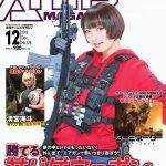 月刊アームズマガジン2019年12月号 毛野ブースカから