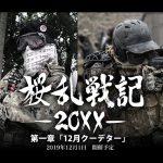 崩壊後の日本を舞台にした架空戦記サバゲー「桜乱戦記」が始動!