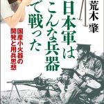 日本軍はこんな兵器で戦った─国産小火器の開発と用兵思想
