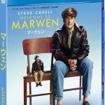 ロバート・ゼメキス監督最新作 『マーウェン』が、2020年1月24日(金)にブルーレイ&DVDのリリース
