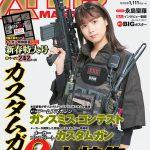 月刊アームズマガジン2020年2月号 毛野ブースカから