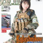 月刊アームズマガジン2020年4月号 毛野ブースカから
