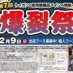 トイガン&ミリタリーの物販イベント『第7回 爆裂祭』が2月9日に開催!