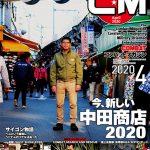コンバットマガジン 2020年4月号発売!! 梅木編集次長より