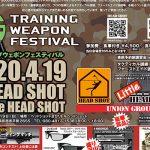 4月19日にTWF トレーニング・ウエポン・フェスティバル開催決定!!