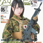 月刊アームズマガジン2020年5月号 毛野ブースカから