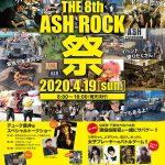 4月19日に第8回 ASHROCK 祭が開催!!
