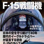 鷲の翼 F‐15戦闘機─歴代イーグルドライバーの証言