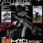 月刊アームズマガジン2020年7月号 毛野ブースカから