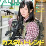 月刊アームズマガジン2020年8月号 毛野ブースカから