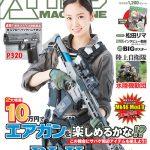 月刊アームズマガジン2020年9月号 毛野ブースカから