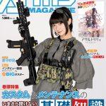 月刊アームズマガジン2020年11月号 毛野ブースカから