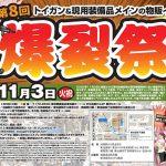 第8回 爆裂祭が11月3日開催!