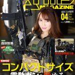 月刊アームズマガジン2021年4月号 毛野ブースカから