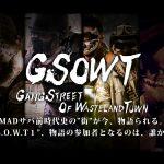 """""""世紀末世界の街""""体験型テーマパーク?【G.S.O.W.T】が始動!"""