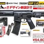KRYTAC TRIDENT Mk2 SDP 2.0 LAYLAX EDITION 新発売