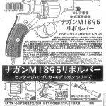 HWS ナガンM1895リボルバー新発売