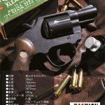 ア!クション製の発火式モデルガン