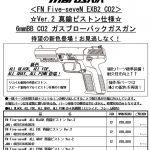 マルシン FN Five-seveN EXB2 CO2ガスブローバックガン 真鍮ピストン仕様