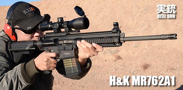 H&K MR762A1 実銃